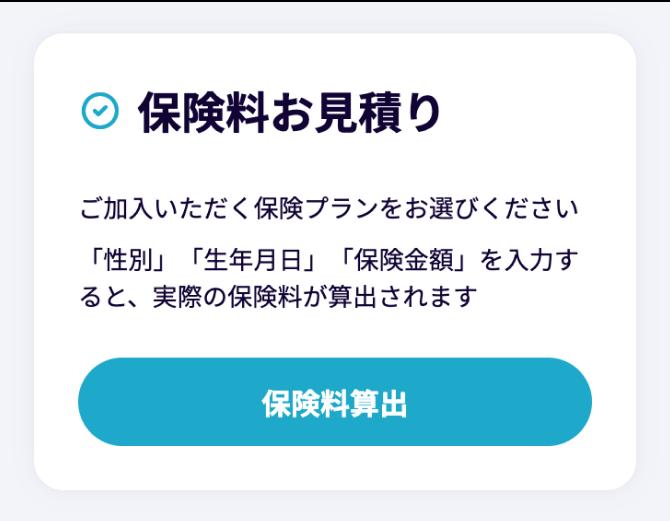 WEBからお申込み