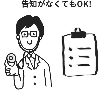 医師の審査や告知書の提出が不要